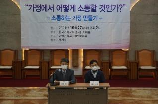 한국기독교가정협회 세미나