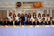 2013 로체스터 지킴대회